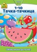 KNJIGA SCHOOL ZONE TACKA TACKICA 1-10
