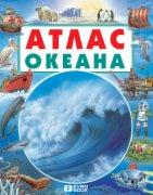 KNJIGA ATLAS OKEANA